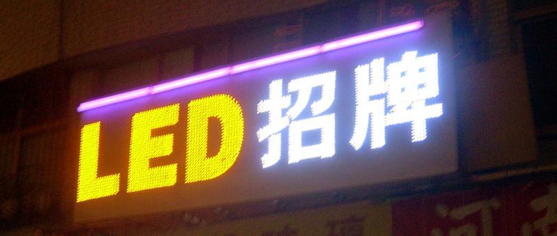 石家庄led发光字