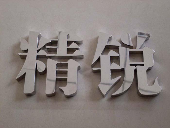 石家庄不锈钢字制作